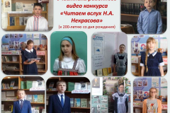 Конкурс Некрасова